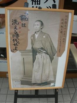 0619旧古河庭園01坂本龍馬.JPG