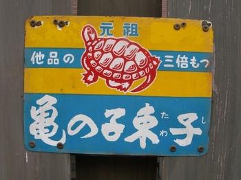 0707-2入谷から三ノ輪へ08.JPG