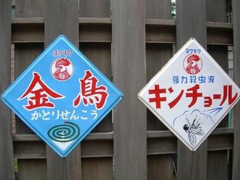 0707-2入谷から三ノ輪へ10.JPG