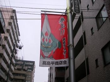 0803懐かしいもの(4)高島ライダー.JPG