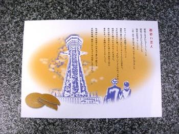 20100104(07)面白い恋人5.JPG