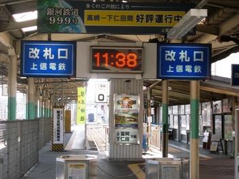 20100109(11)上信電鉄高崎駅.JPG