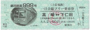 20100109(12)-1上信電鉄一日全線フリー乗車券表.jpg