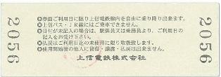 20100109(12)-2上信電鉄一日全線フリー乗車券裏.jpg