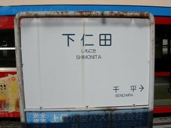 20100109(15)-1下仁田駅の駅名標.JPG