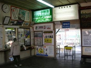 20100109(15)-3下仁田駅の駅舎内部.JPG
