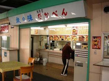 20100109(17)-1高崎駅「たかべん」.JPG