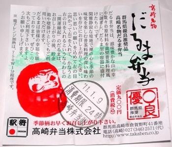 20100109(25)-2だるま弁当4解説書.JPG