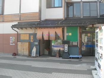 20100717-04女川温泉ゆぽっぽ入口.JPG