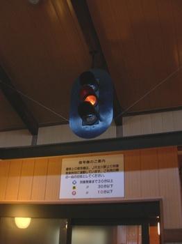 20100717-07女川温泉ゆぽっぽ檜風呂の信号.JPG