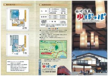 20100717-11ゆぽっぽパンフ表.jpg