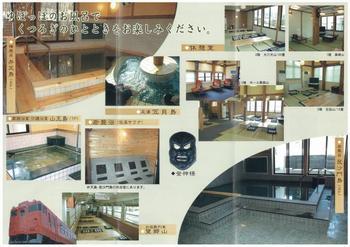 20100717-12ゆぽっぽパンフ裏.jpg