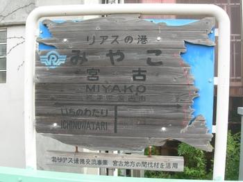 20100719三陸鉄道(02)宮古駅駅名標.JPG