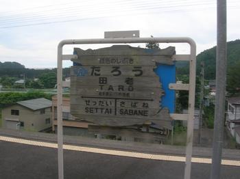 20100719三陸鉄道(05)田老駅駅名標.JPG