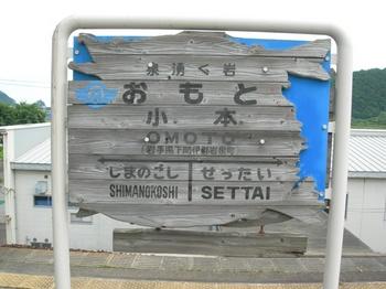 20100719三陸鉄道(06)小本駅駅名標.JPG