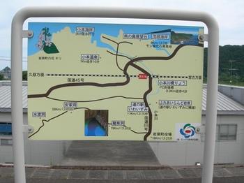 20100719三陸鉄道(07)小本駅観光案内.JPG