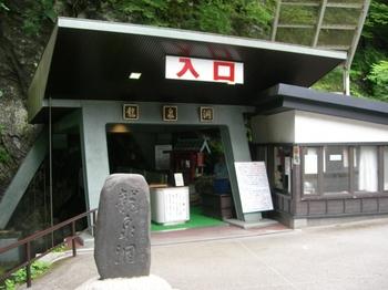 20100719龍泉洞(05)龍泉洞入口.JPG