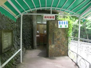 20100719龍泉洞(20)龍泉新洞.JPG