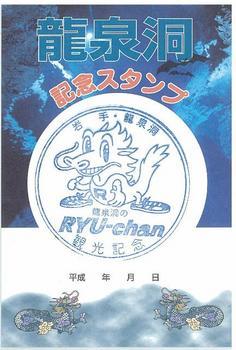 20100719龍泉洞(21)スタンプ.jpg