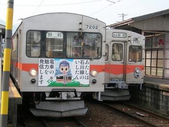 20100725北陸鉄道(02).JPG