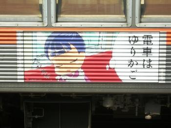 20100725北陸鉄道(04).JPG