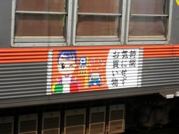 20100725北陸鉄道(05).JPG