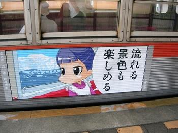 20100725北陸鉄道(06).JPG