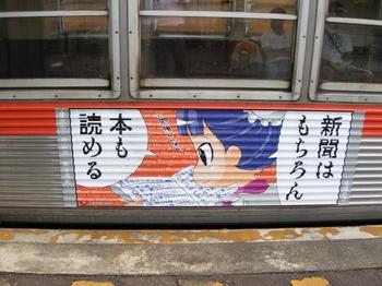 20100725北陸鉄道(08).JPG
