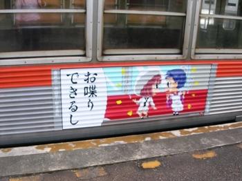 20100725北陸鉄道(09).JPG