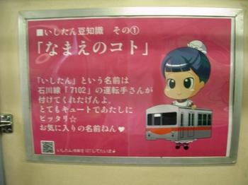 20100725北陸鉄道(10).JPG