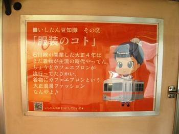 20100725北陸鉄道(11).JPG