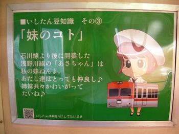 20100725北陸鉄道(12).JPG