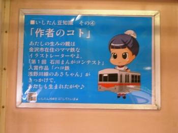 20100725北陸鉄道(13).JPG