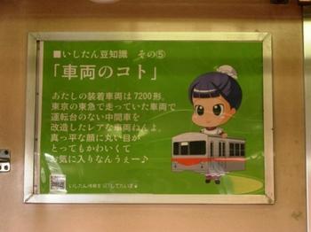 20100725北陸鉄道(14).JPG