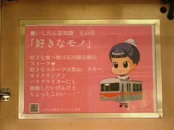 20100725北陸鉄道(15).JPG