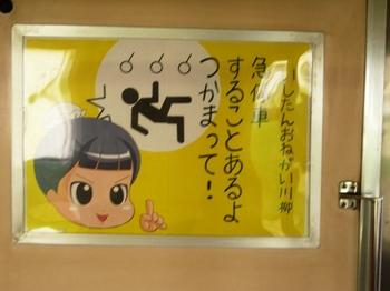 20100725北陸鉄道(16).JPG