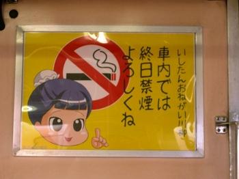 20100725北陸鉄道(17).JPG