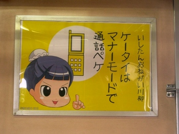20100725北陸鉄道(18).JPG