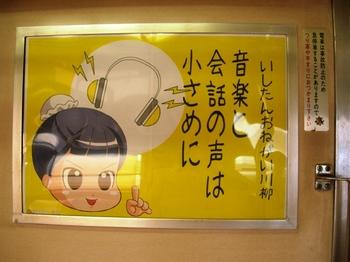20100725北陸鉄道(19).JPG