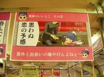 20100725北陸鉄道(20).JPG