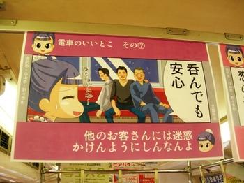 20100725北陸鉄道(21).JPG