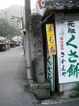 20100815長谷寺(03)右いせみちの道標.JPG