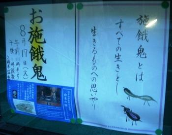 20100815長谷寺(20)崇蓮寺説話.JPG