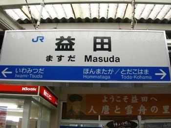 20100923(04)益田駅.JPG