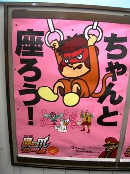 20100923(06)乗車マナーポスター.JPG
