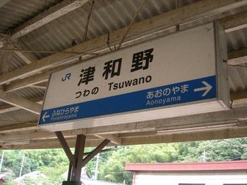 20100923(12)津和野駅.JPG