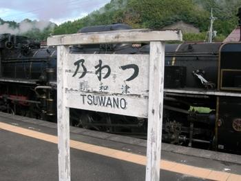 20100923(74)駅名標津和野.JPG