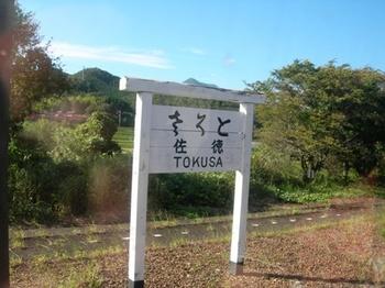 20100923(75)駅名標徳佐.JPG