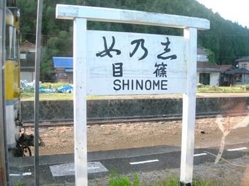 20100923(77)駅名標篠目.JPG