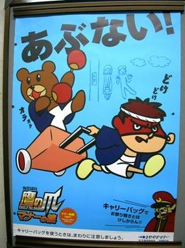 20100923(82)鷹の爪軍団1.JPG